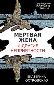 Обложка Мертвая жена и другие неприятности Екатерина Островская