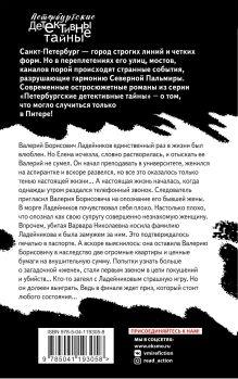 Обложка сзади Мертвая жена и другие неприятности Екатерина Островская