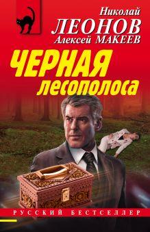 Обложка Черная лесополоса Николай Леонов, Алексей Макеев