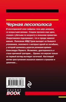 Обложка сзади Черная лесополоса Николай Леонов, Алексей Макеев