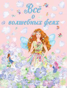 Все о волшебных феях (ил. С. Адалян)