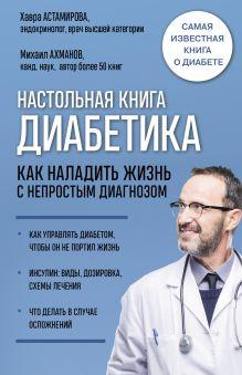 Настольная книга диабетика. Как наладить жизнь с непростым диагнозом. 7-е издание