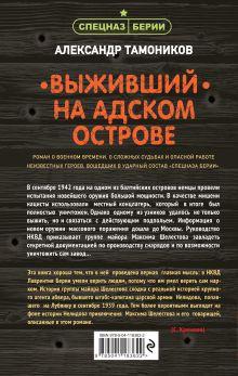 Обложка сзади Выживший на адском острове Александр Тамоников