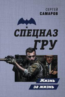 Обложка Жизнь за жизнь Сергей Самаров