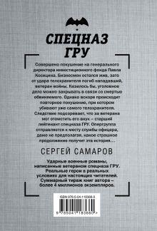 Обложка сзади Жизнь за жизнь Сергей Самаров