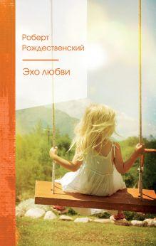 Обложка Эхо любви Роберт Рождественский