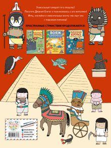 Обложка сзади Горящий тур в Древний Египет. Игры, факты, наклейки