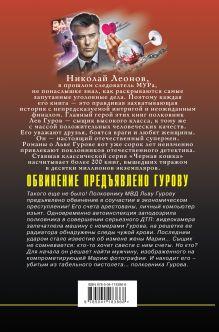 Обложка сзади Обвинение предъявлено Гурову Николай Леонов, Алексей Макеев