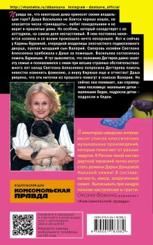 Обложка сзади Вакантное место райской птички Дарья Донцова
