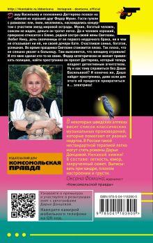 Обложка сзади Мокрое дело водяного Дарья Донцова