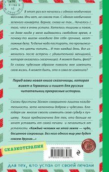 Обложка сзади Сказки из зеленого конверта. Для тех, кто устал от своей печали Кристина Эйхман