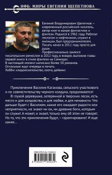 Обложка сзади Колдун. Жнец Евгений Щепетнов
