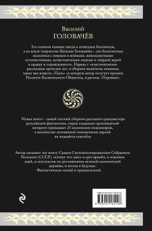 Обложка сзади Я вас предупредил Василий Головачёв