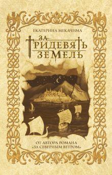 Обложка За тридевять земель Екатерина Мекачима