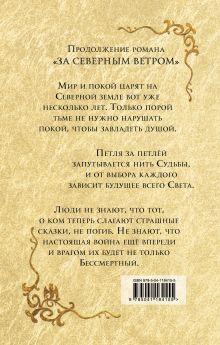 Обложка сзади За тридевять земель Екатерина Мекачима