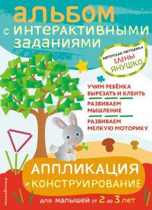 2+ Аппликация и конструирование. Игры и задания для малышей от 2 до 3 лет