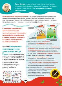Обложка сзади 2+ Аппликация и конструирование. Игры и задания для малышей от 2 до 3 лет Янушко Е.А.
