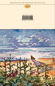 Обложка сзади Дон Кихот. Часть I Мигель де Сервантес