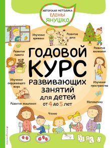 4+ Годовой курс развивающих занятий для детей от 4 до 5 лет