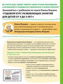 Обложка сзади 4+ Годовой курс развивающих занятий для детей от 4 до 5 лет Янушко Е.А.