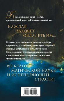 Обложка сзади Дракон: спасти и соблазнить! Яна Ясная