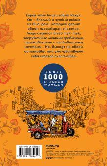 Обложка сзади Рикша, который привозит счастье Бийон Каттилату