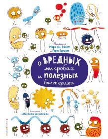 О вредных микробах и полезных бактериях