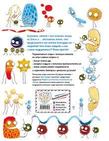 Обложка сзади О вредных микробах и полезных бактериях