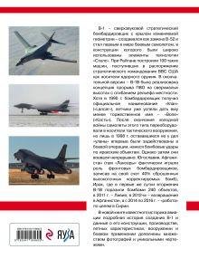 Обложка сзади Сверхзвуковой бомбардировщик B-1 Lancer. «Улан» стратегической авиации ВВС США Константин Кузнецов