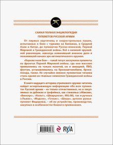 Обложка сзади Все пулеметы Русской армии. Самая полная энциклопедия Семен Федосеев