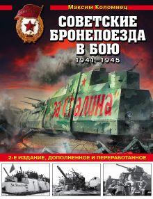 Обложка Советские бронепоезда в бою: 1941-1945 гг. 2-е издание, дополненное и переработанное Максим Коломиец
