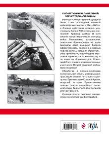 Обложка сзади Советские бронепоезда в бою: 1941-1945 гг. 2-е издание, дополненное и переработанное Максим Коломиец