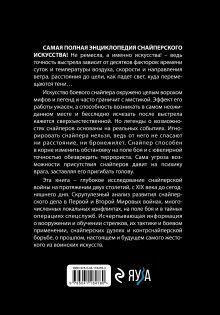 Обложка сзади Снайперы. Самая полная энциклопедия Алексей Ардашев, Семен Федосеев