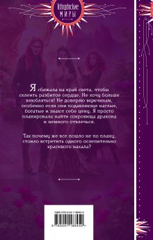 Обложка сзади В активном поиске дракона Анна Одувалова