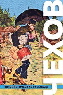 Обложка Большое собрание юмористических рассказов Антон Чехов