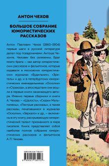 Обложка сзади Большое собрание юмористических рассказов Антон Чехов