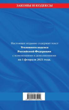 Обложка сзади Уголовный кодекс Российской Федерации: текст с изм. и доп. на 1 февраля 2021 г.