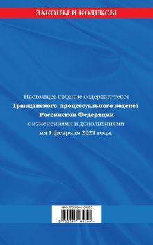 Обложка сзади Гражданский процессуальный кодекс РФ: текст с изм. на 1 февраля 2021 г.