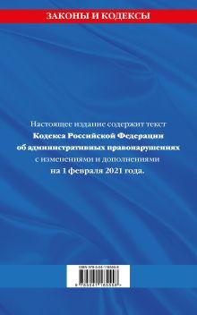 Обложка сзади Кодекс РФ об административных правонарушениях (КоАП РФ): текст с изм. на 1 февраля 2021 г.