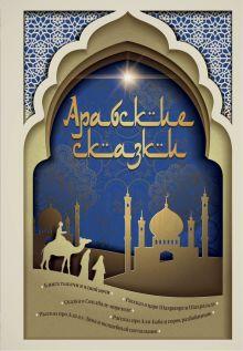 Обложка сзади Арабские сказки