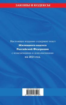 Обложка сзади Жилищный кодекс Российской Федерации: текст с изм. на 2021 г.