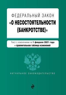"""Федеральный закон """"О несостоятельности (банкротстве)"""". Текст с изм. на 1 февраля 2021 г."""