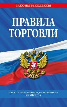 Обложка Правила торговли: текст с изм. и доп. на 2021 г.