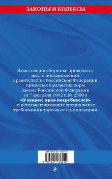 Обложка сзади Правила торговли: текст с изм. и доп. на 2021 г.