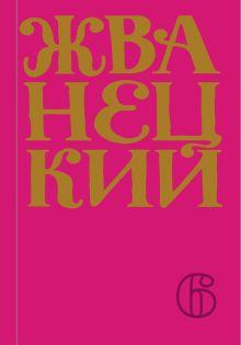 Обложка Сборник 2010-х годов.Том 6 Михаил Жванецкий