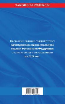 Обложка сзади Арбитражный процессуальный кодекс Российской Федерации: текст с изм. и доп. на 2021 г.