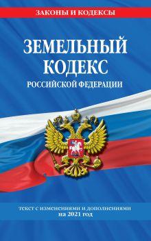 Обложка Земельный кодекс Российской Федерации: текст с изм. и доп. на 2021 г.