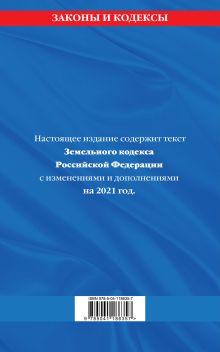 Обложка сзади Земельный кодекс Российской Федерации: текст с изм. и доп. на 2021 г.