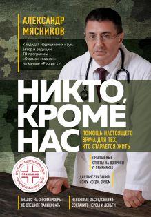 Обложка Никто, кроме нас. Помощь настоящего врача для тех, кто старается жить (переиздание) Александр Мясников