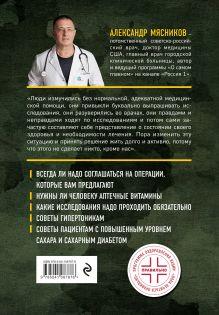 Обложка сзади Никто, кроме нас. Помощь настоящего врача для тех, кто старается жить (переиздание) Александр Мясников